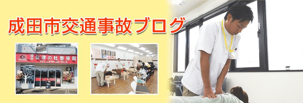 成田市交通事故治療ブログ