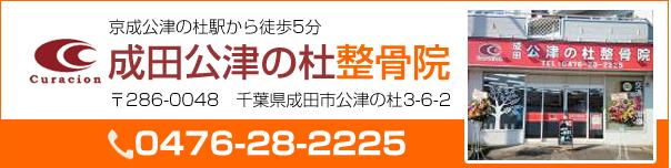 成田公津の杜整骨院。八街駅徒歩0分!043-442-2468.千葉県成田市公津の杜14-1