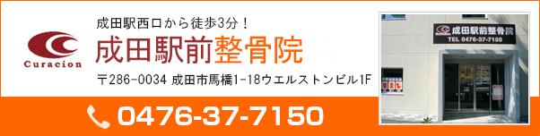 成田駅前整骨院 0476-37-7150 成田市馬橋1-18ウエルストンビル1F