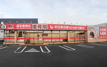 成田市交通事故治療、成田美郷台整骨院