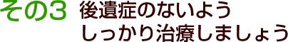 成田市交通事故治療、知っておきたい交通事故の豆知識その3、後遺症のないようにしっかり治療しましょう