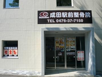 成田市交通事故治療、成田公津の杜整骨院