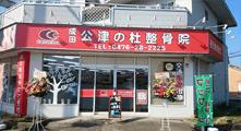 成田公津の杜整骨院外観